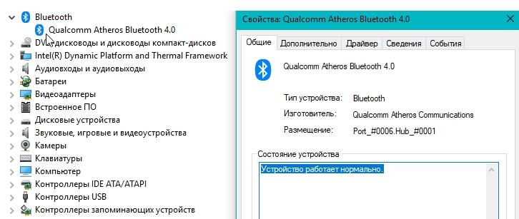 Bluetooth в «Диспетчер устройств»