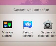 Изменение системного языка на MacBook рис. 1