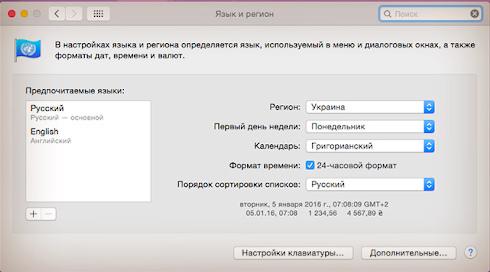 Изменение системного языка на MacBook рис. 2