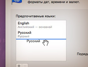 Изменение системного языка на MacBook рис. 3