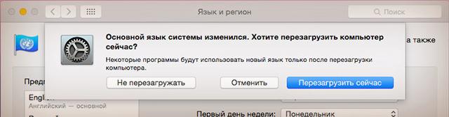 Изменение системного языка на MacBook рис. 4