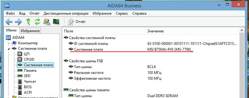 Утилита AIDA64