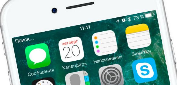 Почему iPhone не видит сеть?