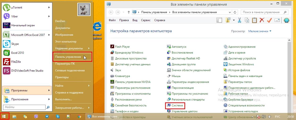 ОЗУ в Windows XP, 7