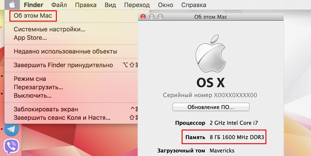 Параметры ОЗУ в iMac