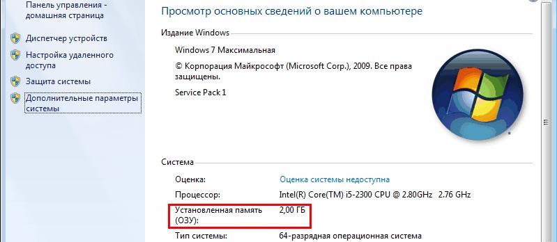 Строка «Установленная память (ОЗУ)» в Windows XP, 7