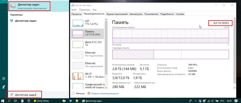 Вкладка «Производительность» в Windows 8, 10