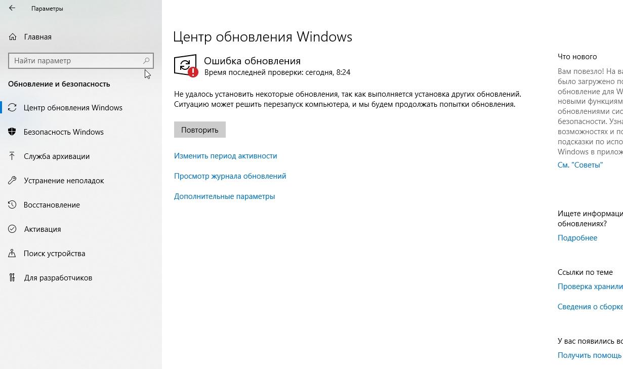 Окно «Центр обновлений Windows»