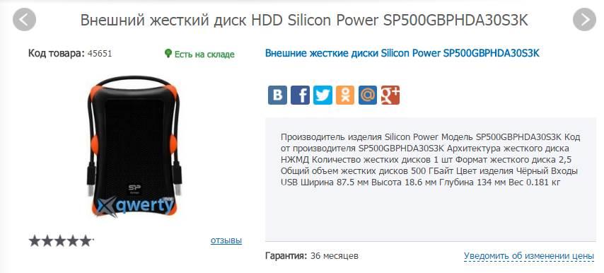 Внешний жесткий диск Silicon Power SP500GBPHDA30S3K