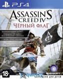 Assassin`s Creed IV: Black Flag Special Edition (RUS) (PS4)