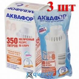 Картридж Аквафор в-100-8 (3 шт)