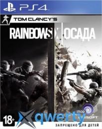Tom Clancy's Rainbow Six: Осада (PS4)