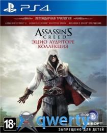 Assassin's Creed Эцио Аудиторе Коллекция (PS4)
