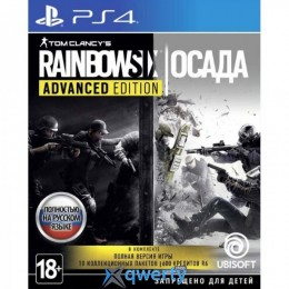 Tom Clancys Rainbow Six: Осада Advanced Edition (PS4)