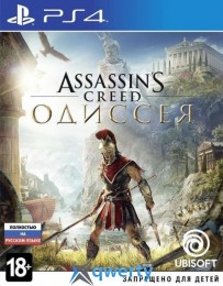 Assassins Creed Odyssey (русская версия) PS4