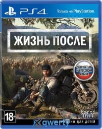 Days Gone/Жизнь после PS4 (русская версия)
