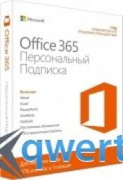 Microsoft Office365 Personal 1 User 1 Year Subscription Russian Medialess P4 (QQ2-00835)