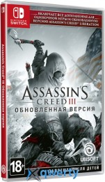 Assassins Creed III Remastered  (русская версия)