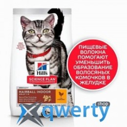 Hills (Хилс) Science Plan Feline Adult Hairball & Indoor 0,3 кг. (604112)