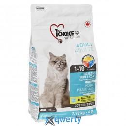 1st Choice Adult Healthy Skin&Coat (Фест Чойс хелзи лосось) сухой супер премиум корм для котов для здоровой кожи и блестящей шерсти , 5.001 кг. (ФЧКЛХ5ПЭ)