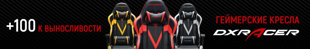 игровые_кресла