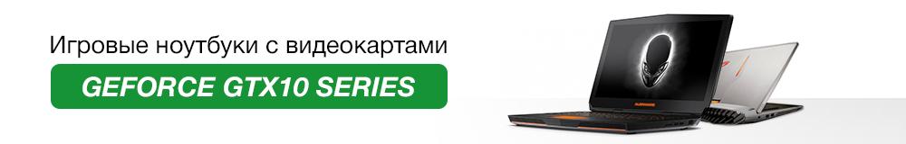 Ноутбуки с GeForce 10 Series