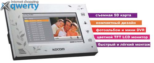 Kocom KCV-A374SD BLACK