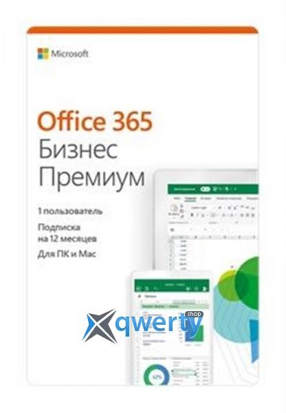 Microsoft 365 Бизнес Стандарт, годовая подписка для 1 пользователя (ESD - электронный ключ в конверте) (KLQ-00217)